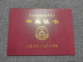 军队院校成人高等教育 毕业证书【外壳套】