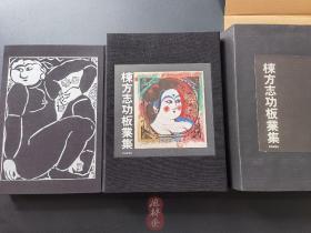 栋方志功板业集 8开限定 1598作品 生涯初次展览到墓志铭 日本创作版画最高成就