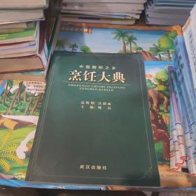 烹饪大典 中国厨师之乡
