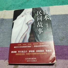 日本民间故事 第三季