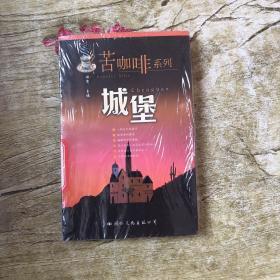 苦咖啡系列:城堡