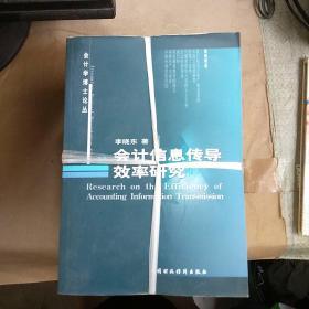 会计学博士论 9册合售
