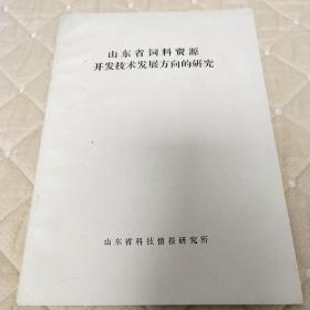 山东省饲料资源开发技术发展方向的研究