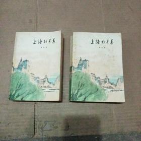 上海的早晨(第一部 第二部)(80年1版1印)馆藏