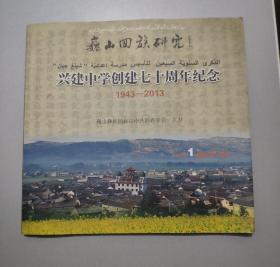 巍山回族研究——兴建中学创建七十周年纪念1943—2013