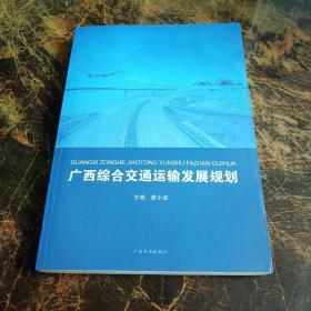 广西综合交通运输发展规划