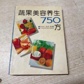 蔬果美容养生750方