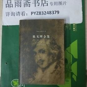 世界文豪书系:果戈理全集(精装全七册),一版一印,原装全新