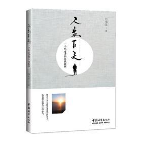 人生百天:一个焦虑患者的自我救赎❤ 白永生 中国城市出版社9787507431025✔正版全新图书籍Book❤