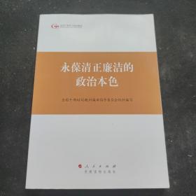 第四批全国干部学习培训教材:永葆清正廉洁的政治本色.