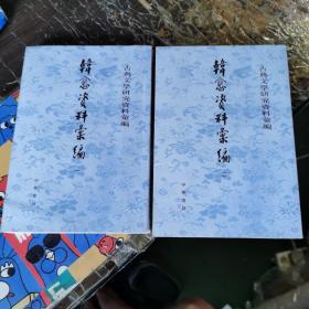 韩愈资料汇编(第一、二册)二册合售 (2006年印)