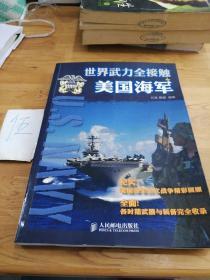 世界武力全接触:美国海军