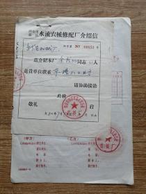 西安市郊区水流人民公社农械厂《带最高指示定货合同2张和介绍信1张》