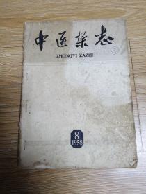 中医杂志1958----8