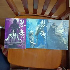 琴帝(123册合售)