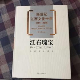 新世纪江西文化十年(2001-2010)·江右瑰宝:馆藏文物精华