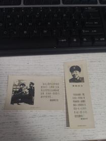 书签: 雷锋同志日记  2张合售。(有毛主席头像题词)  品自定 以图为准  笔记本邮夹内
