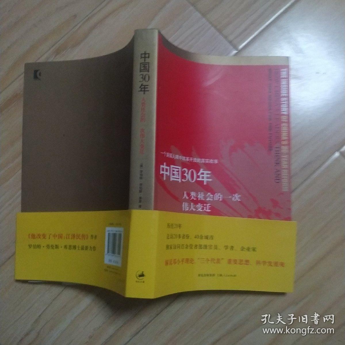 中国30年:人类社会的一次伟大变迁   包邮挂