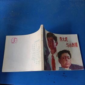 李大虎与小刺猬 连环画 上海人民美术出版社 84年一版一印