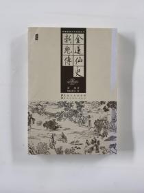 中国古典文学名著丛书:金莲仙史 斩鬼传