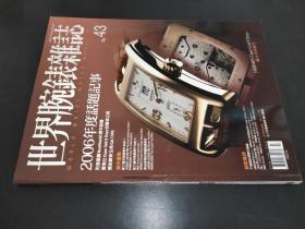 世界腕表杂志 No.43
