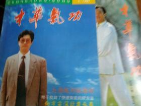 中华气功 1997年 第5、6期
