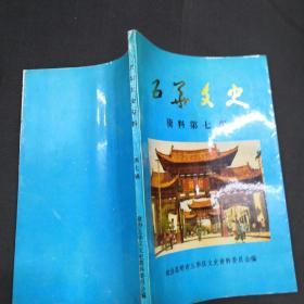 五华文史资料 第七辑