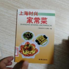 上海时兴家常菜 馆藏