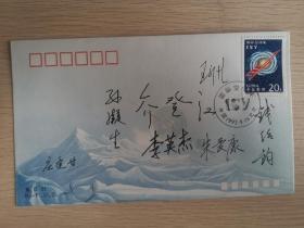 国际空间年纪念封,多名空间技术专家院士签名封