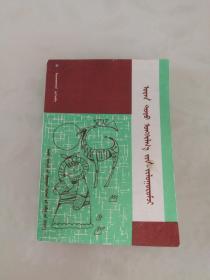 朗读指导(蒙文版,印量1千册)
