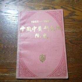 1955-1985 中国中医研究院院史