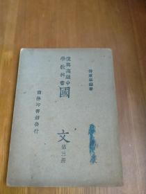 复兴高级中学教科书 国文 第三册