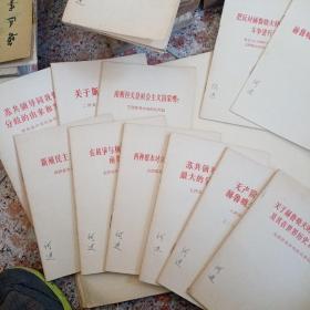 九评苏共中央的公开信(1-9册)关于国际共产主义运动总路线的建议  把反对赫鲁晓夫修正主义的斗争进行到底 赫鲁晓夫是怎样下台的 共12册