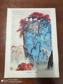 画片    瑞金云石山   钱松嵒1965年作   8开活页    35.5-26厘米