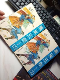 凤巢五剑(上下)