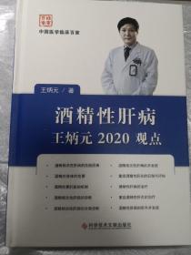 酒精性肝病王炳元2020观点