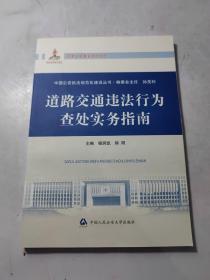 中国公安执法规范化建设丛书:道路交通违法行为查处实务指南