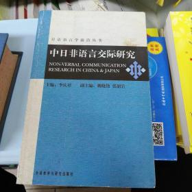 中日非语言交际研究
