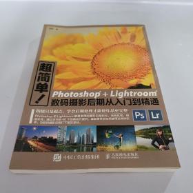 超简单 Photoshop+Lightroom数码摄影后期从入门到精通
