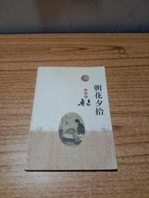 朝花夕拾(插图本)