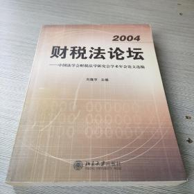 财税法论坛:中国法学会财税法学研究会学术年会论文选编