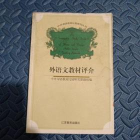 外语文教材评介