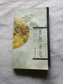 酉阳杂俎:历代笔记小说小品选刊