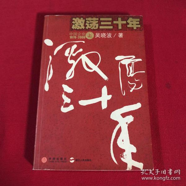 激荡三十年(上):中国企业1978-2008