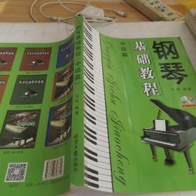 钢琴基础教程·中级篇
