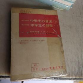 日本原版書:中學生的器樂(1-3) 中學生的音樂 1.2.3.(教師用指導書)