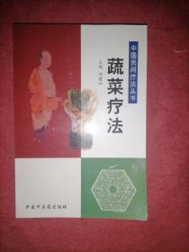 蔬菜疗法——中国民间疗法丛书