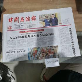 中国石油报2019年10月23日