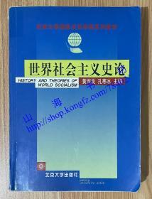 世界社会主义史论(北京大学国际关系学院系列教材)9787301068557 7301068557