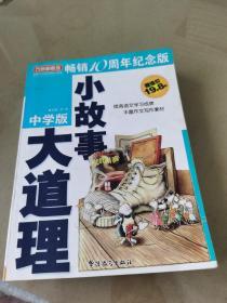 方洲新概念:小故事大道理(中学版)